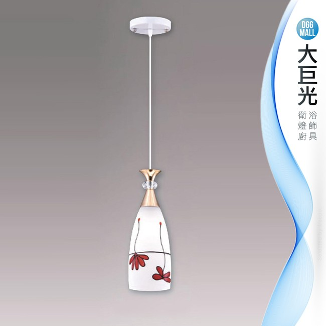 【大巨光】現代風吊燈_小(LW-09-4046)