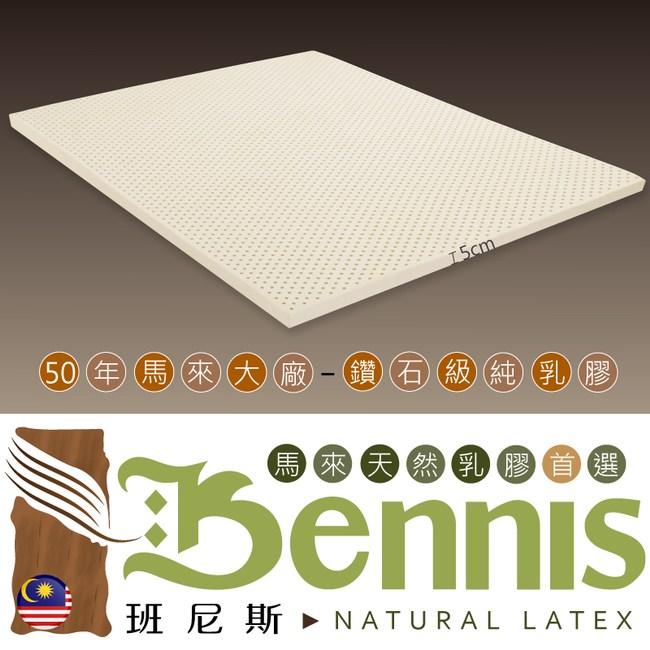【班尼斯】雙人5x6.2尺x5cm鑽石級百萬保證馬來西亞天然乳膠床墊