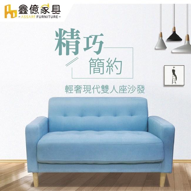 ASSARI-艾莉雅輕奢現代雙人座沙發布-薄荷藍