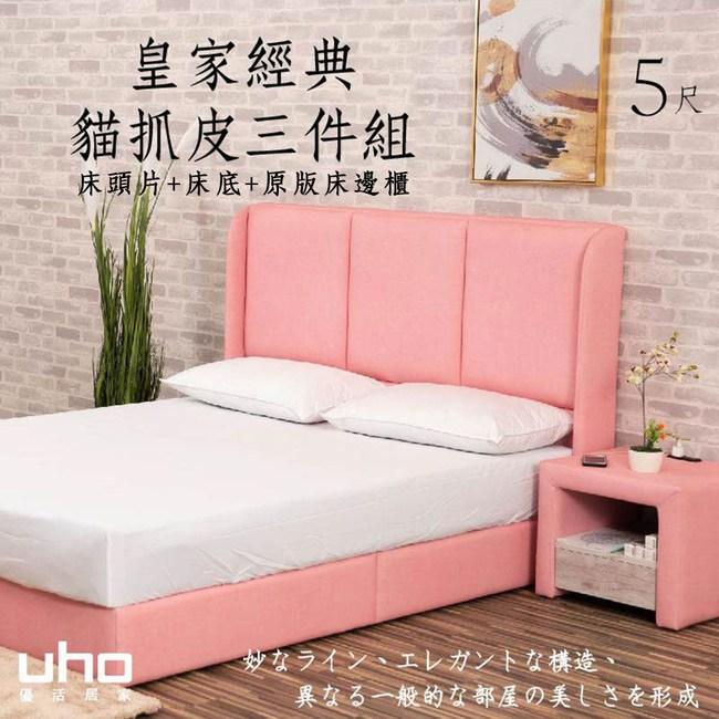 【UHO】皇家貓抓皮3件組(床頭片+床底+原版床邊櫃)-5尺雙人淺灰