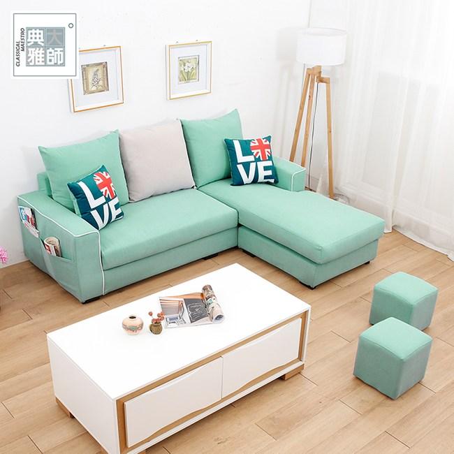 【典雅大師】安德里亞L型沙發/三色水藍