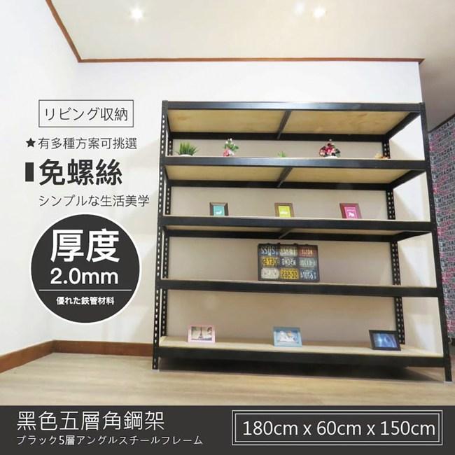 【探索生活】180X60X150公分五層典雅黑免螺絲角鋼架