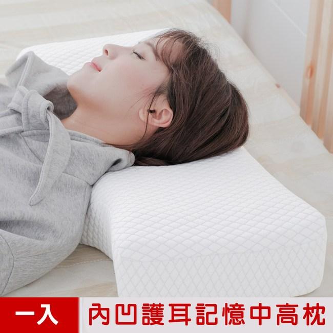 【米夢家居】內凹保健深度睡眠止鼾-護耳灌模記憶中高枕-密度60(1入)