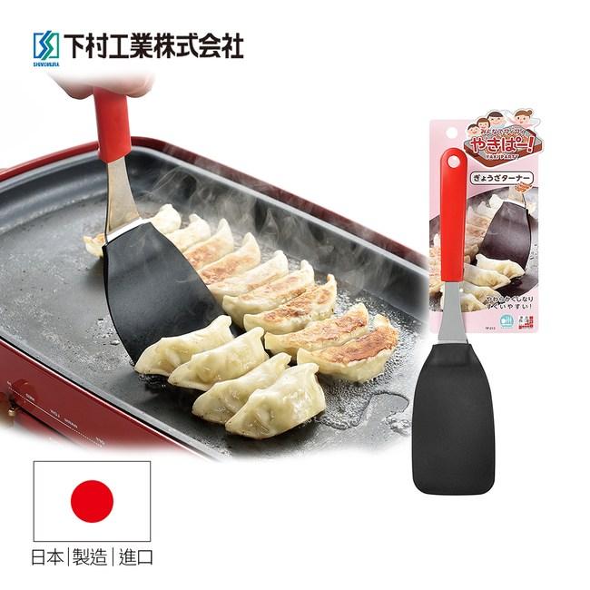 【日本下村工業Shimomura】耐熱軟質煎餃鏟(YP-213)