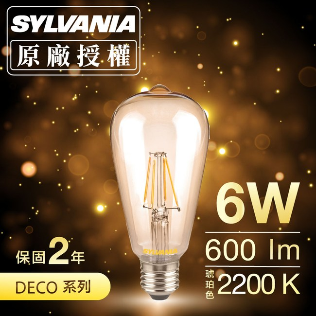 喜萬年SYLVANIA LED經典款燈絲燈泡 ST64 黃光_1入