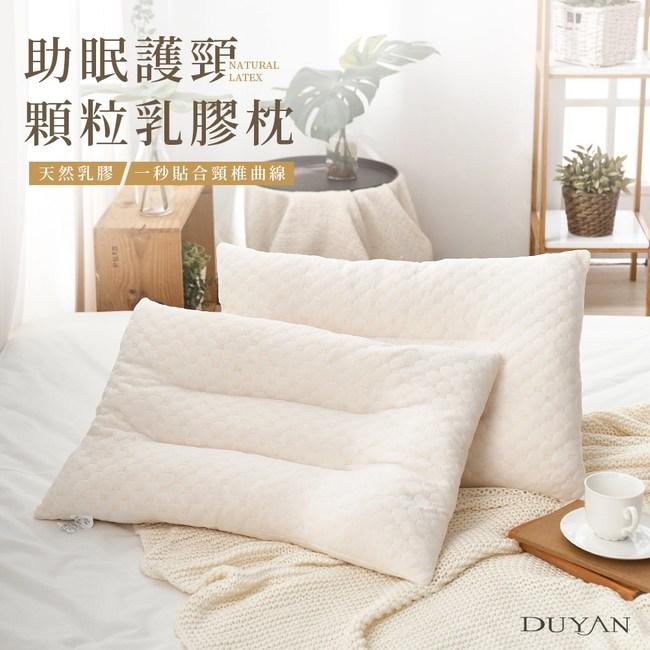 《DUYAN 竹漾》助眠護頸顆粒乳膠枕