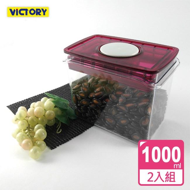 【VICTORY】ARSTO方形食物密封保鮮罐1L(2入)