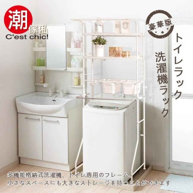 豪華版可伸縮洗衣機架/馬桶架