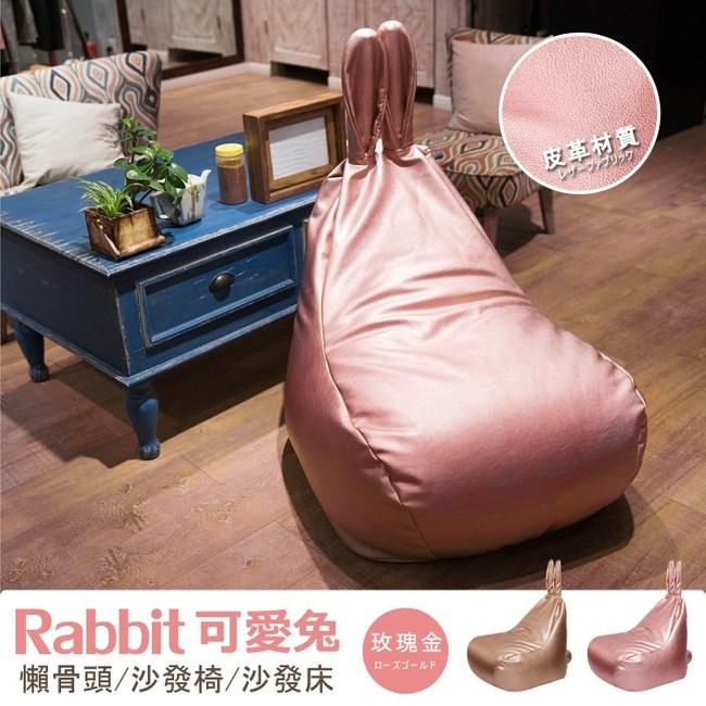 【班尼斯】來自月球的你-超級大兔子懶骨頭(皮革款)玫瑰金貴婦兔