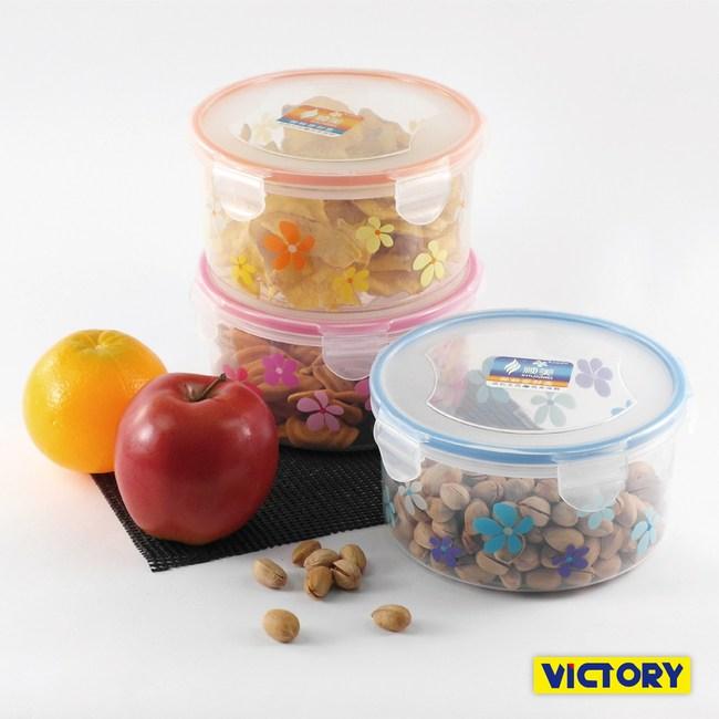 【VICTORY】圓形扣式食物密封保鮮盒-1200ml(3入)