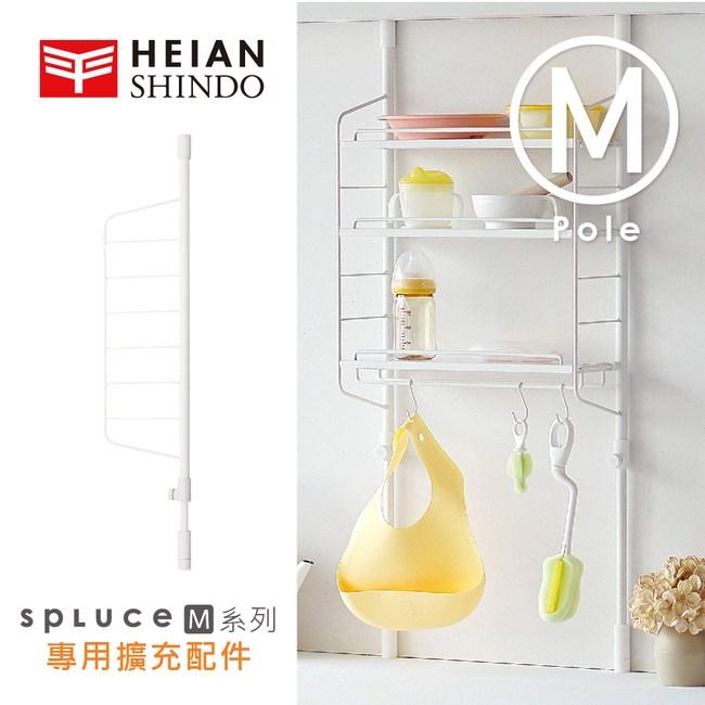 日本【平安伸銅 】SPLUCE免工具廚衛伸縮柱(M)單配件 SPP-1