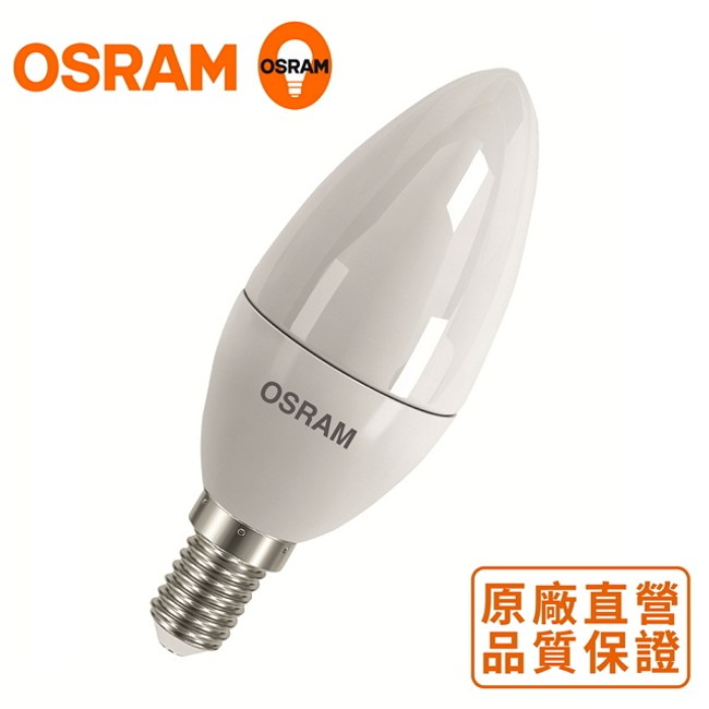 *歐司朗OSRAM* E14 4.5W LED蠟燭燈泡_霧面_4入組