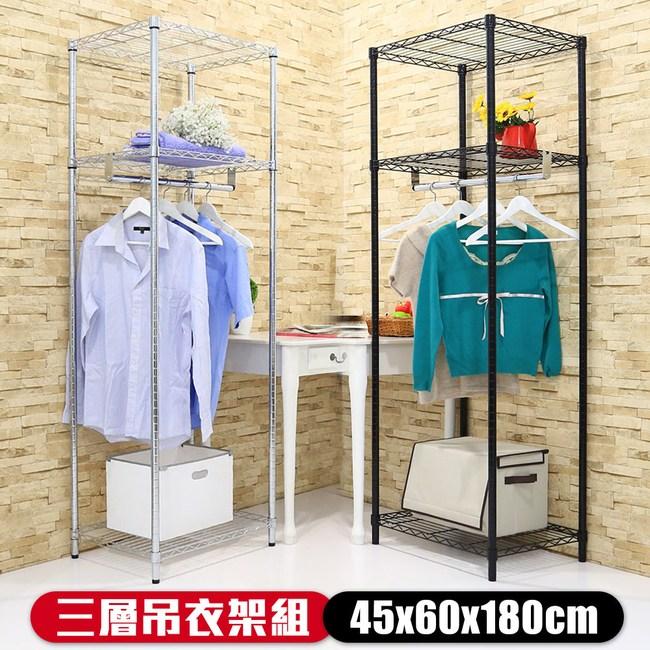 【居家cheaper】45X60X180CM三層吊衣架組(無布套)烤漆黑