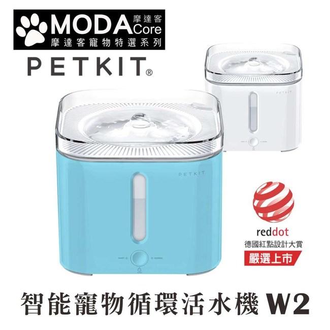 摩達客-Petkit佩奇 智能寵物循環活水機W2-藍綠色