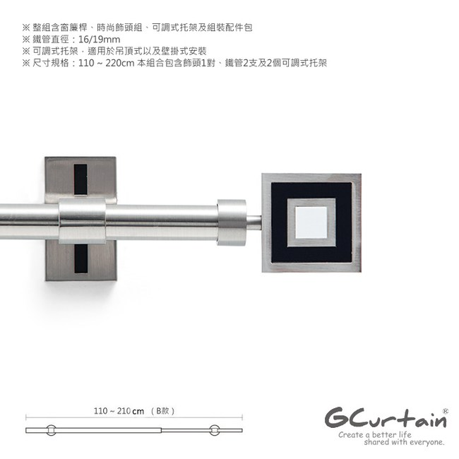 110~210cm 新古典風格金屬窗簾桿套件組 現代 流行 簡約110~210cm