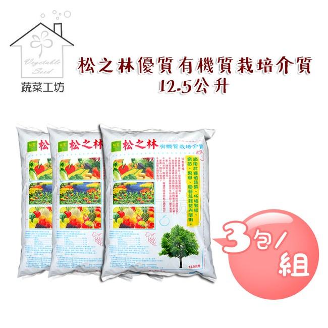 松之林優質有機質栽培介質12.5公升(約5公斤) - 3包/組