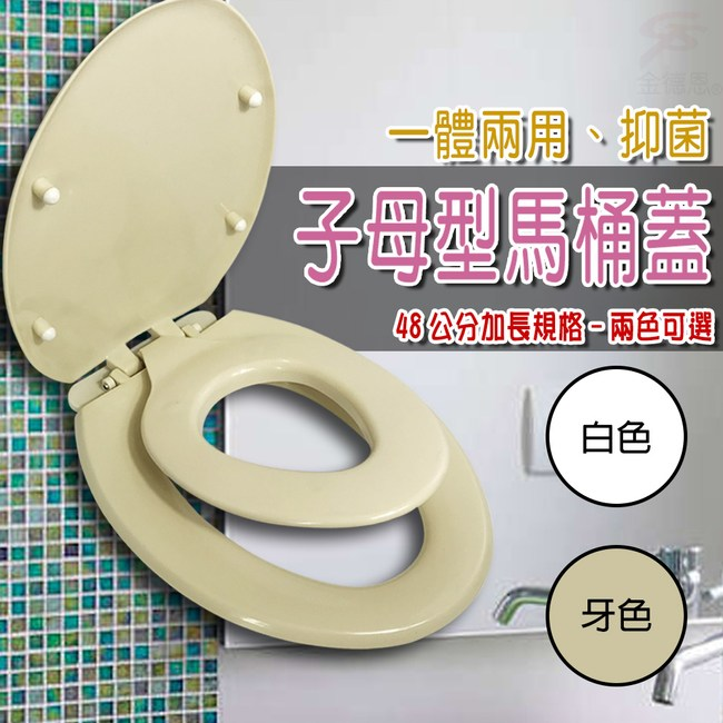 金德恩 台灣製造 TOTO/HCG通用型抑制菌加長48cm子母馬桶蓋白色