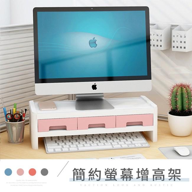 【Hyman】ABS高品質時尚多功能三抽雙層螢幕增高架/螢幕架桌上收納芭蕾粉