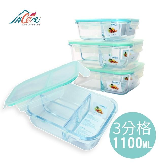【Incare】熱銷韓國強化玻璃便當保鮮盒3分格1100ml