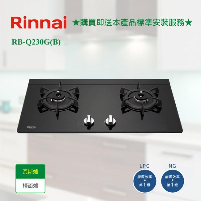 【林內】RB-Q230G(B)感溫雙口檯面爐_桶裝瓦斯