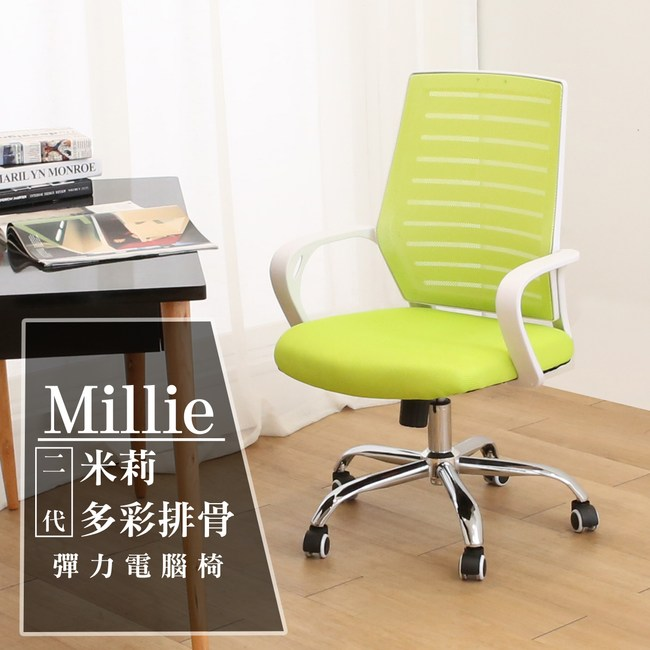 【AHOME】Millie米莉多彩二代DIY排骨彈力(電腦椅)綠色