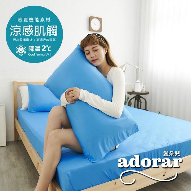 【Adorar】COOL沁涼純粹素色美式薄枕套-藍43x75cm(2入)