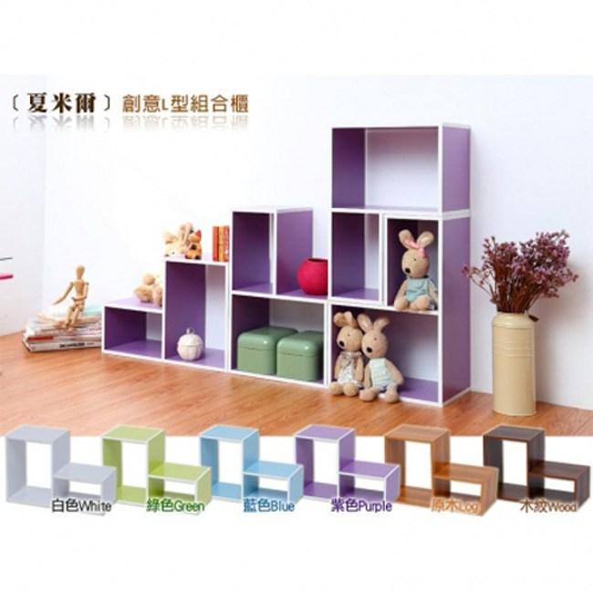 【班尼斯】夏米爾 創意L型櫃-紫色