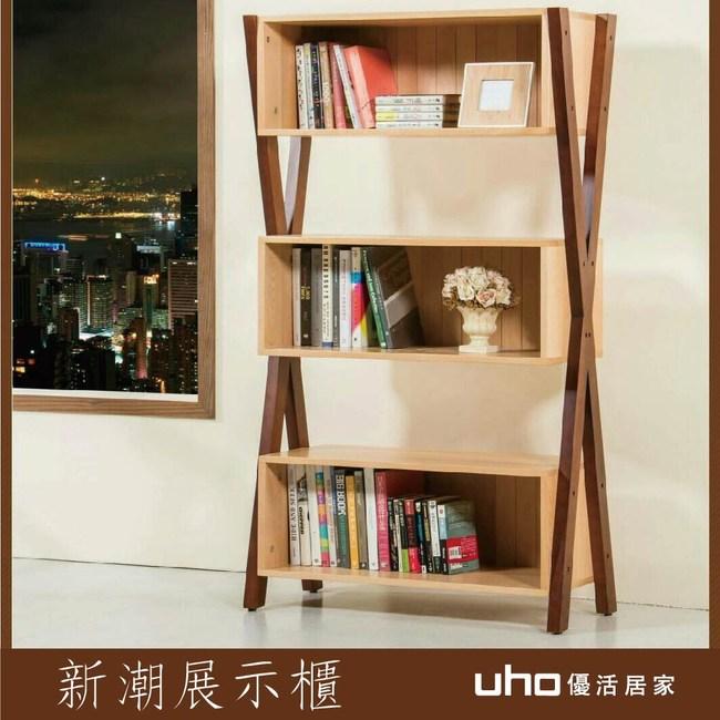 書櫃【UHO】新潮展示櫃