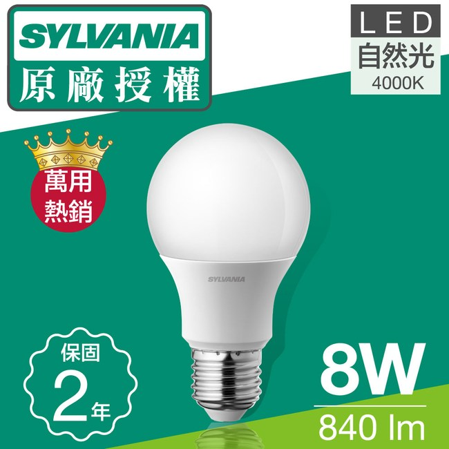 喜萬年SYLVANIA 8W LED 燈泡 自然光4000K 20入