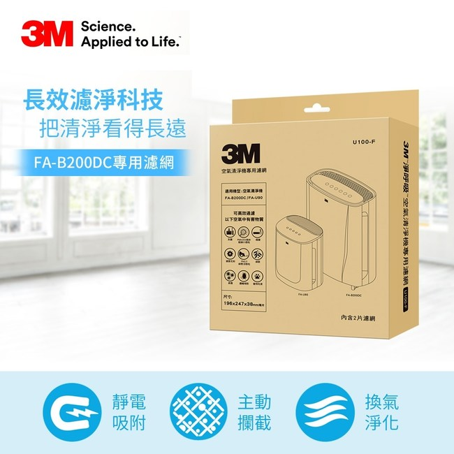 3M U100-F空氣清淨機專用濾網(二入組)