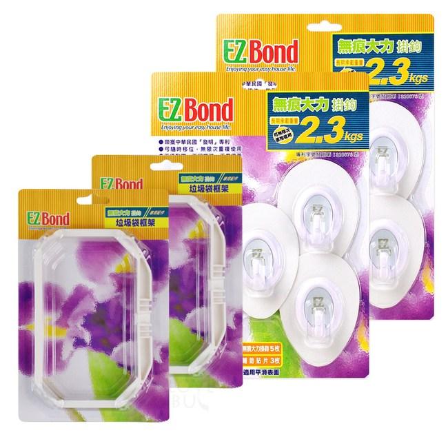 EZ Bond無痕掛勾組(掛勾10+垃圾框架2+輔助片6)