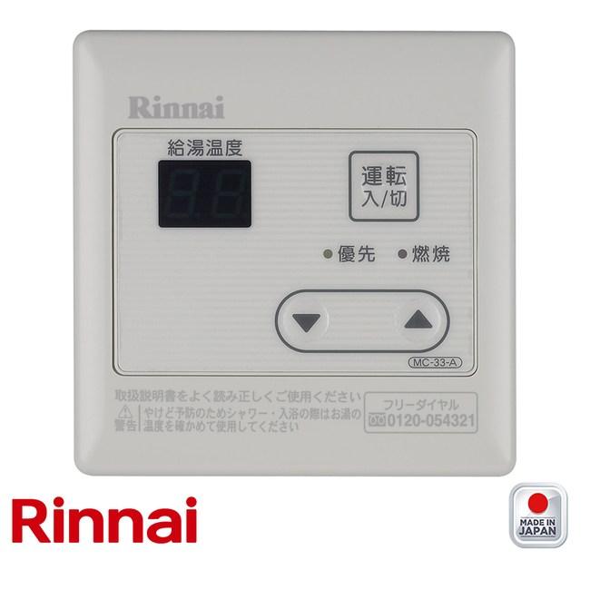 林內 Rinnai 有線溫控器 主溫控器-簡易型 型號MC-33A