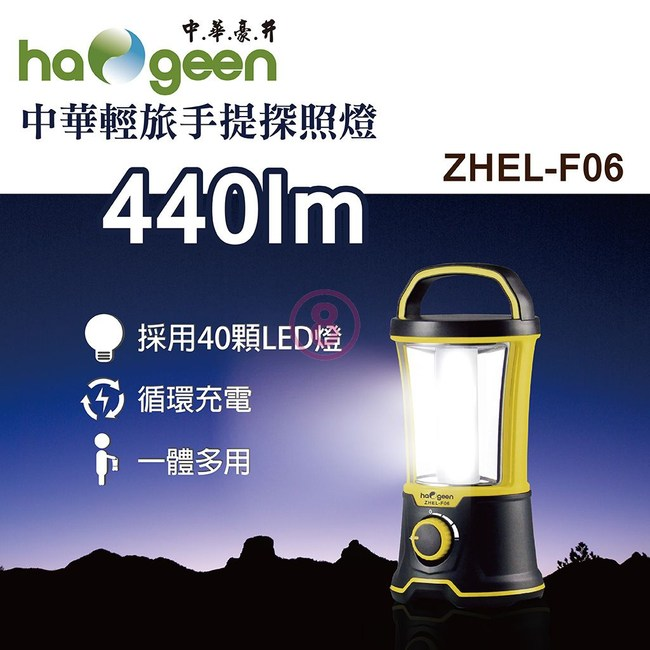 中華豪井 充電式輕旅手提照明燈 ZHEL-F06