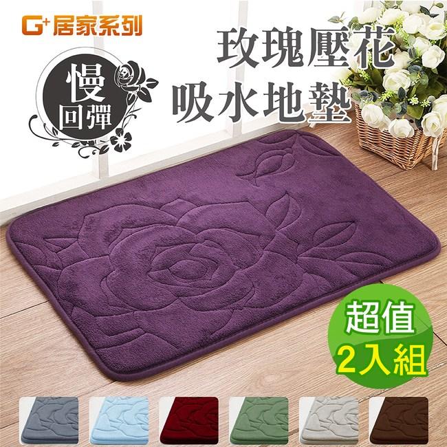 【G+居家】玫瑰記憶舒壓吸水止滑墊腳踏地墊 40X60cm 葡萄紫(2件組)