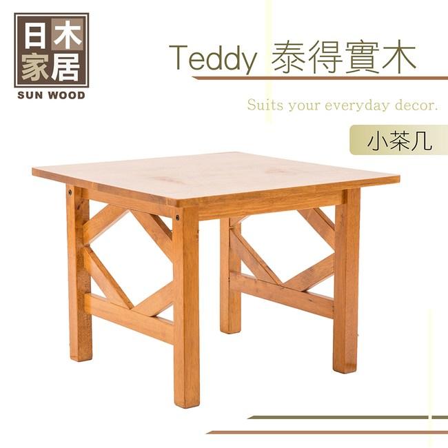 【日木家居】Teddy泰得實木(小茶几)
