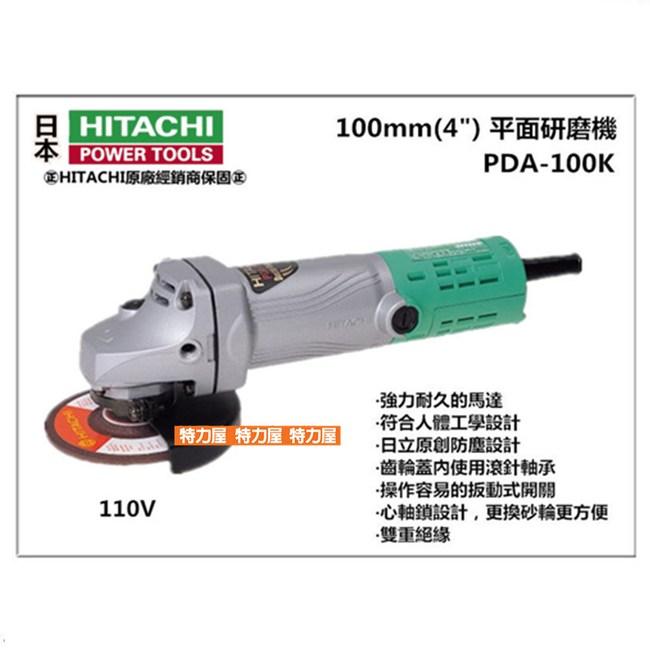 日立 HITACHI  PDA-100K 4