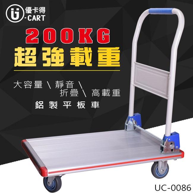 【U-Cart 優卡得】200KG高載重!鋁製平板車 UC-0086