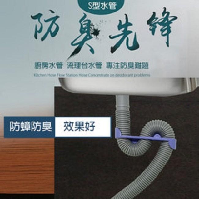 金德恩 台灣製造 台灣專利 蟑螂勊星 4尺S型排水軟管