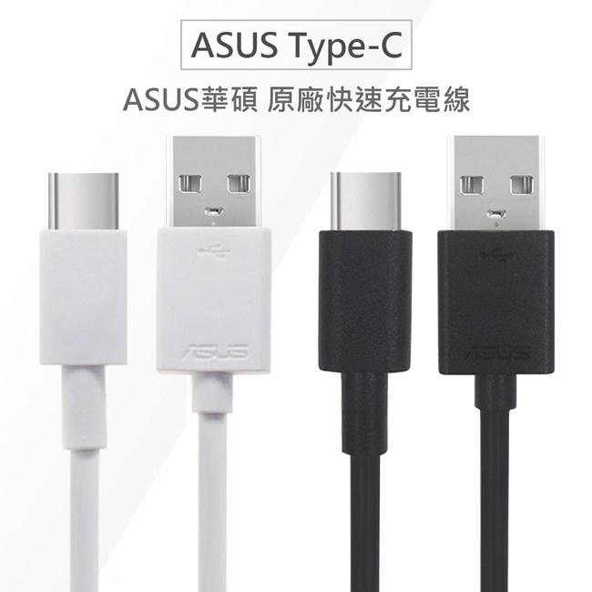 ASUS華碩 原廠Type-C USB-C QC快充線 高速充電傳輸線白色