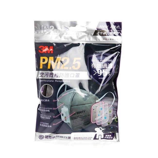 3MTM PM2.5空污微粒防護口罩—活性碳帶閥型, 9041V