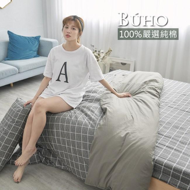 BUHO《酷淨森澈》天然嚴選純棉雙人舖棉兩用被套(6x7尺)