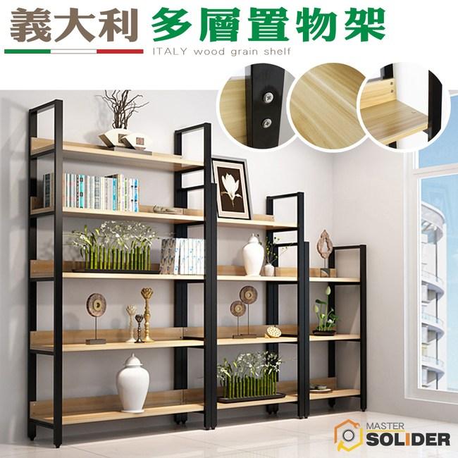 【MS】義大利多層時尚居家DIY置物架(鞋櫃/書櫃/置物櫃)