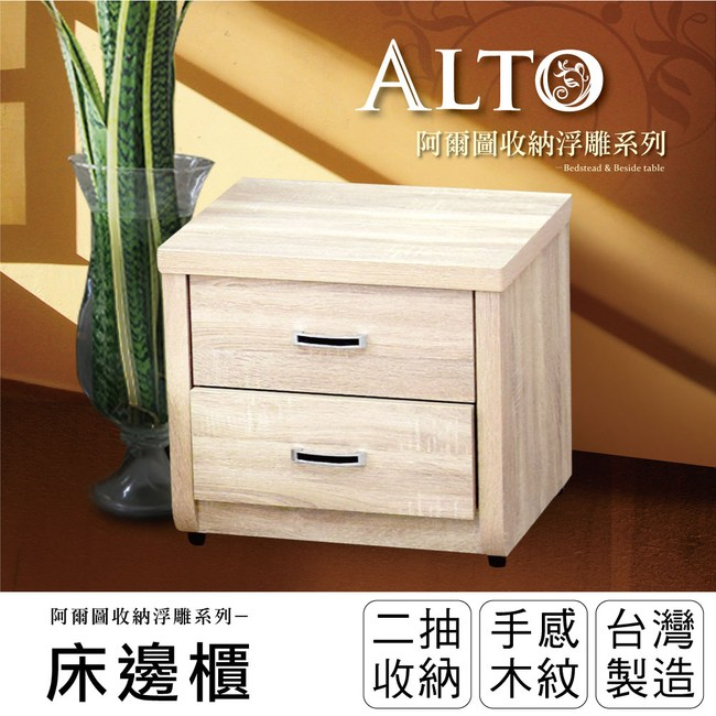 IHouse-阿爾圖 收納浮雕床頭櫃梧桐