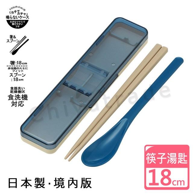 【日系簡約】日本製境內版復古風 環保筷子+湯匙組 透明蓋 18CM-藍