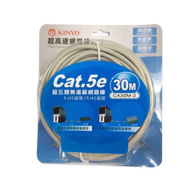 KINYO 超高速網路線CA30M-2 (30米)