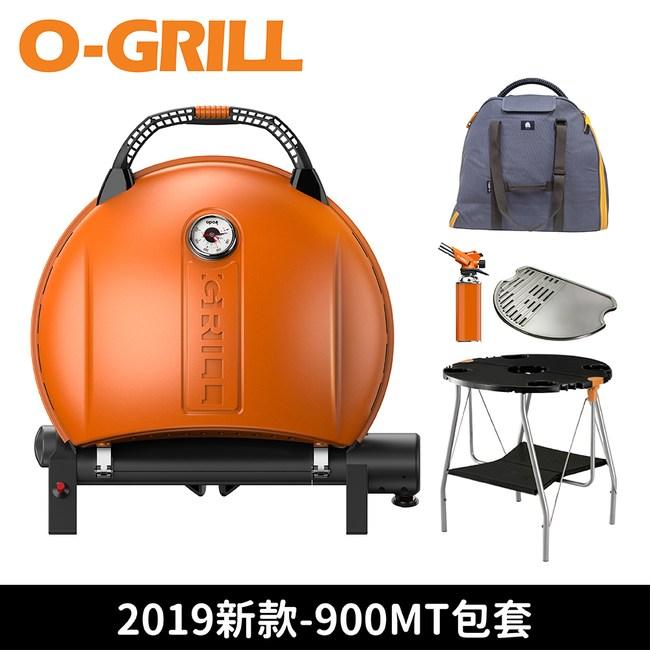 O-Grill 900MT型 烤肉爐 (2019超值組合)熱情橘