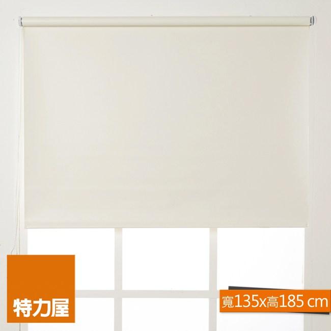 特力屋 防水遮光捲簾 米色 寬135x高185cm