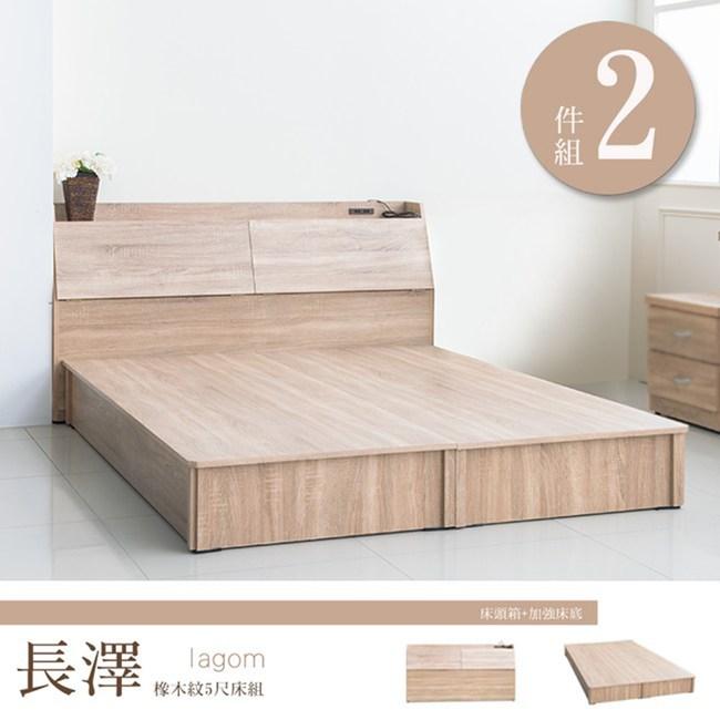 【dayneeds】長澤 橡木紋5尺雙人床架含床頭箱