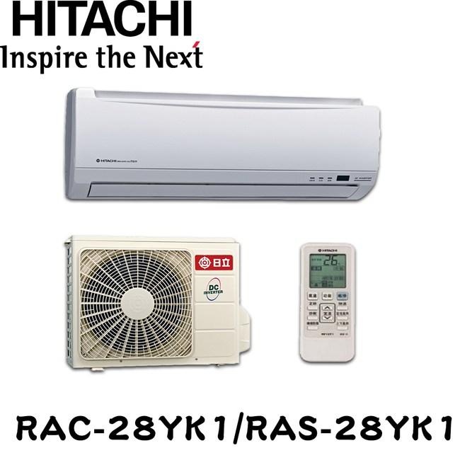 【日立】4-6坪變頻冷暖冷氣RAC-28YK1/RAS-28YK1