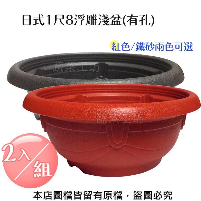 日式1尺8浮雕淺盆(有孔.外銷日本款) 紅色/鐵砂兩色可選- 2入/組鐵砂色